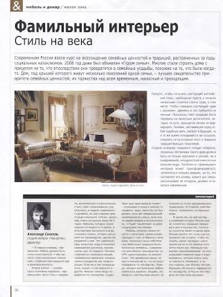 СДО-2008-Чинзатти