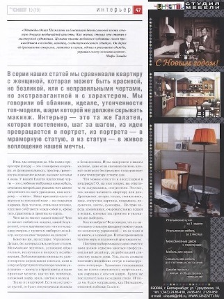 SHef-2008-Чинзатти
