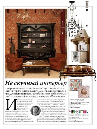 Стольник-2013-Чинзатти