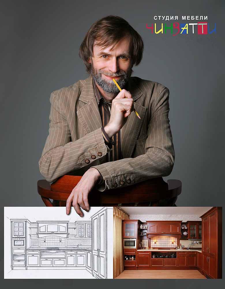 Студия мебели Чинзатти - Екатеринбург -кухни в наличии, изготовление кухонь и интерьеров мебель на заказ, освещение, аксессуары